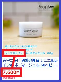 ジッテプラス Yahoo値段